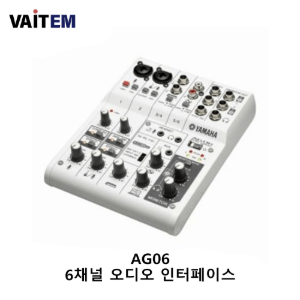 AG06 / USB Aduio Interface - 예약판매